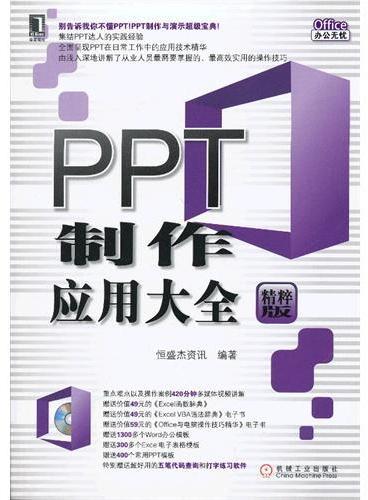 PPT制作应用大全(Office办公无忧)