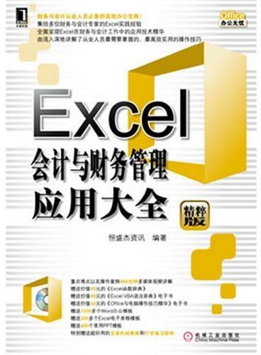 Excel会计与财务管理应用大全(Office办公无忧)