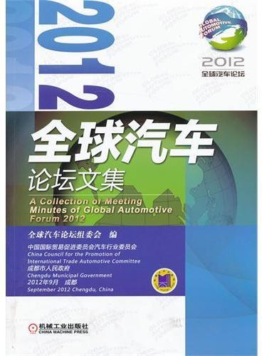 2012全球汽车论坛文集