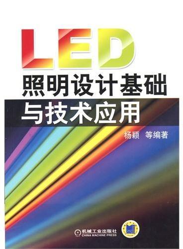 LED照明设计基础与技术应用