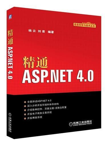 精通ASP.NET 4.0(选择ASP.NET,选择有保障的技术!)