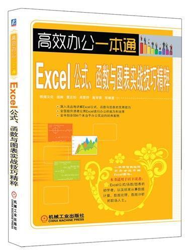 Excel公式、函数与图表实战技巧精粹(一本帮助有效提升办公效率的Excel图书)