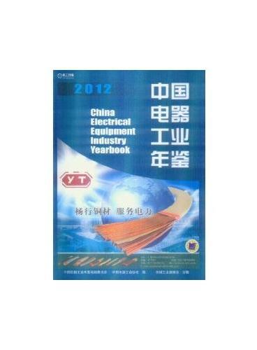中国电器工业年鉴2012
