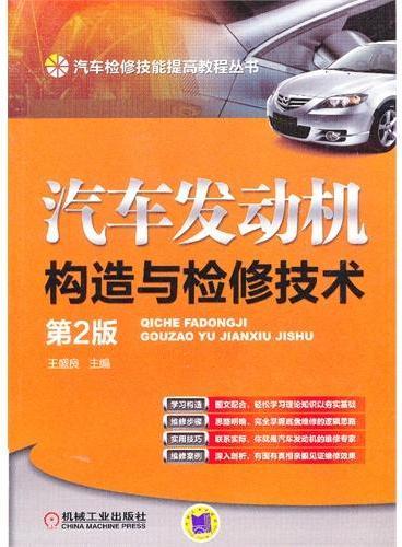 汽车发动机构造与检修技术 第2版