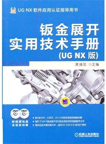 钣金展开实用技术手册(UG NX 版)
