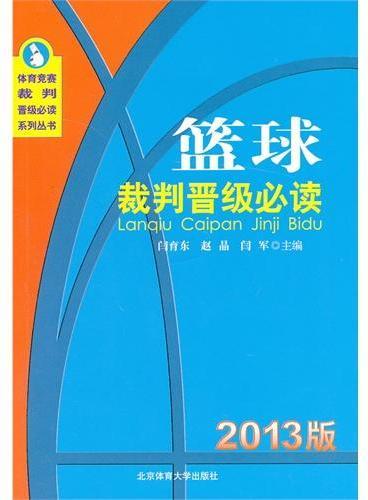 篮球裁判晋级必读(2013)
