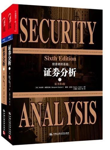 证券分析第6版(上、下)(平装)(著名经济学家巴曙松老师领衔业内专业人士全新翻译)