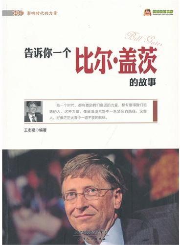 巅峰阅读文库-告诉你一个比尔·盖茨的故事