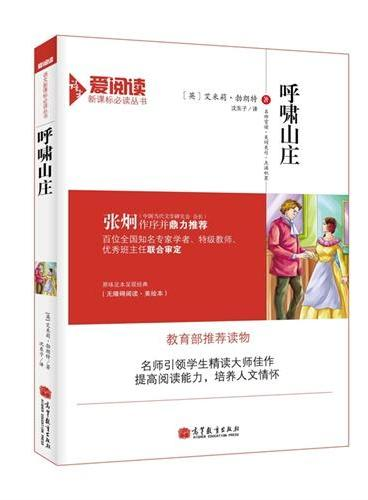 爱阅读-呼啸山庄(新课标教育部推荐读物)