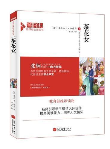 爱阅读-茶花女(新课标教育部推荐读物)