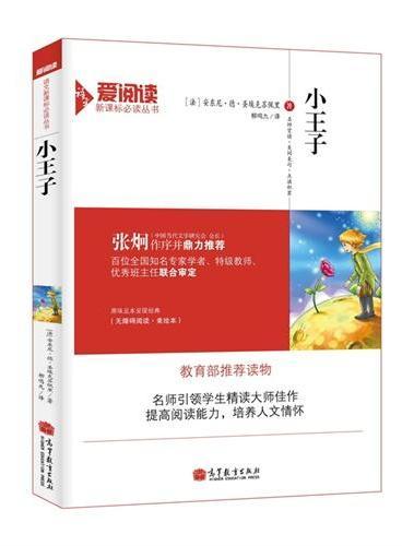爱阅读-小王子(新课标教育部推荐读物)