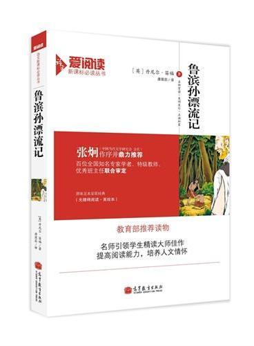 爱阅读-鲁滨孙漂流记(新课标教育部推荐读物)