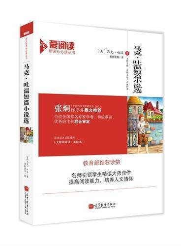 爱阅读-马克吐温短篇小说选(新课标教育部推荐读物)