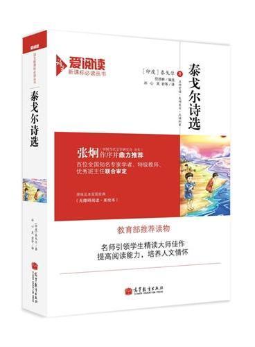 爱阅读-泰戈尔诗集(新课标教育部推荐读物)