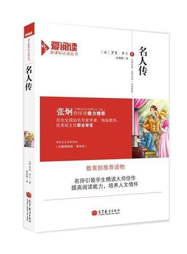 爱阅读-名人传(新课标教育部推荐读物)
