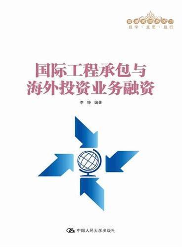 国际工程承包与海外投资业务融资(管理者终身学习)