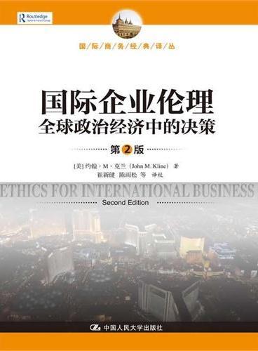 国际企业伦理——全球政治经济中的决策(第2版)(国际商务经典译丛)
