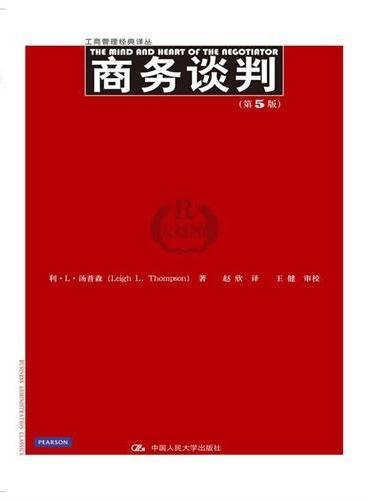 商务谈判(第5版)(工商管理经典译丛)
