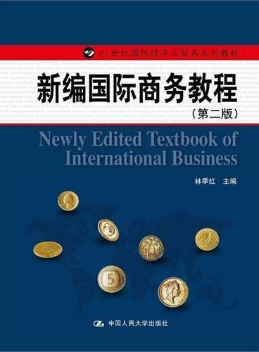 新编国际商务教程(第二版)(21世纪国际经济与贸易系列教材)