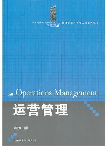 运营管理(21世纪管理科学与工程系列教材)