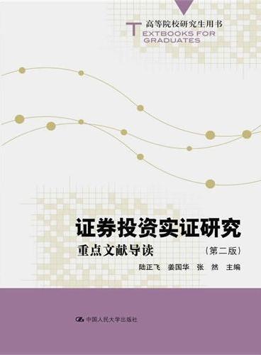 证券投资实证研究:重点文献导读(第二版)(高等院校研究生用书)