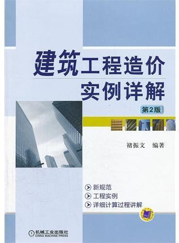 建筑工程造价实例详解  第2版