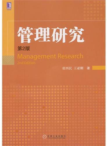 管理研究(第2版,华章精品教材)