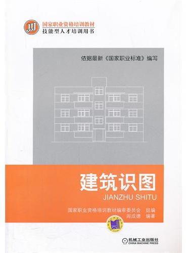 建筑识图(国家职业资格培训教材 技能型人才培训用书)