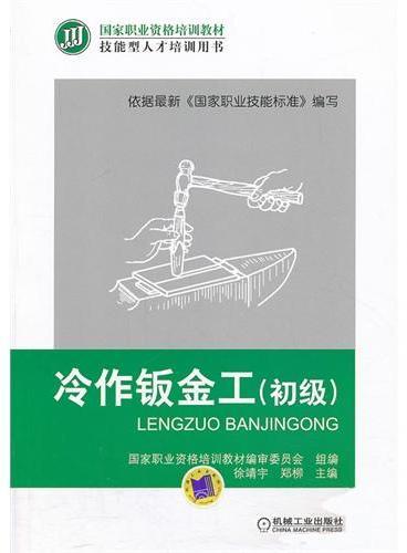 冷作钣金工(初级)(国家职业资格培训教材)