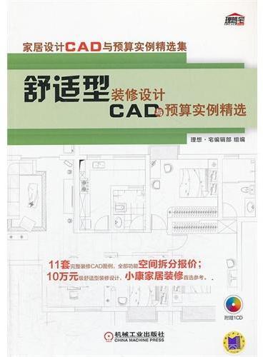 舒适型装修设计CAD与预算实例精选