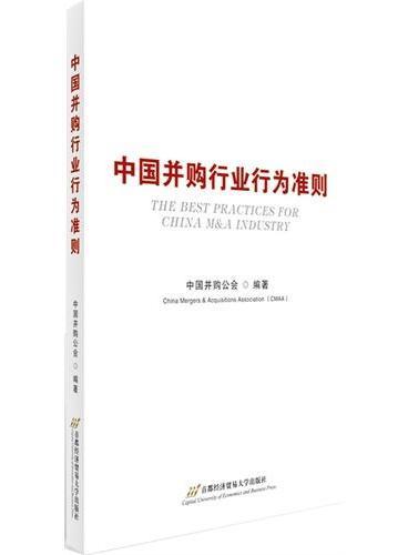 中国并购行业行为准则