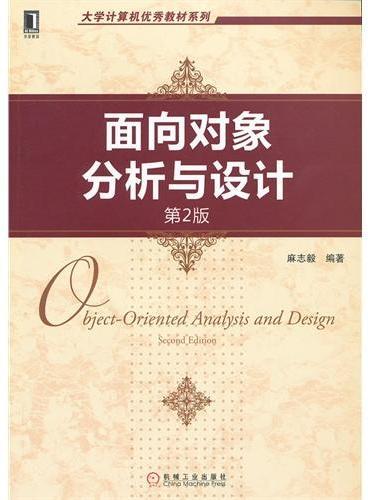面向对象分析与设计 第2版