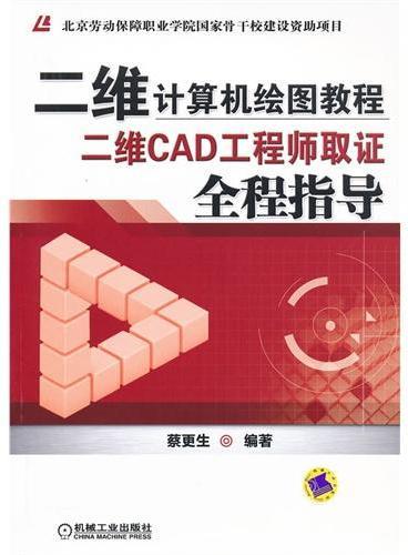 二维计算机绘图教程——二维CAD工程师取证全程指导