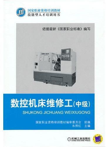 数控机床维修工(中级)