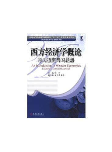 西方经济学概论学习指南与习题册