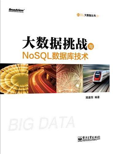 大数据挑战与NoSQL数据库技术(大数据技术的学习指南。突破迷局,厘清思路,拥抱变化。)