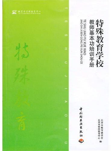 特殊教育学校教师基本功培训手册