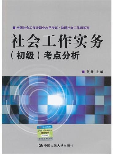 社会工作实务(初级)考点分析(全国社会工作者职业水平考试·助理社会工作师系列)