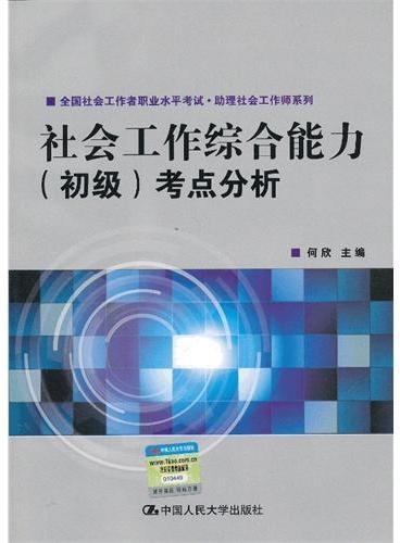 社会工作综合能力(初级)考点分析(全国社会工作者职业水平考试·助理社会工作师系列)