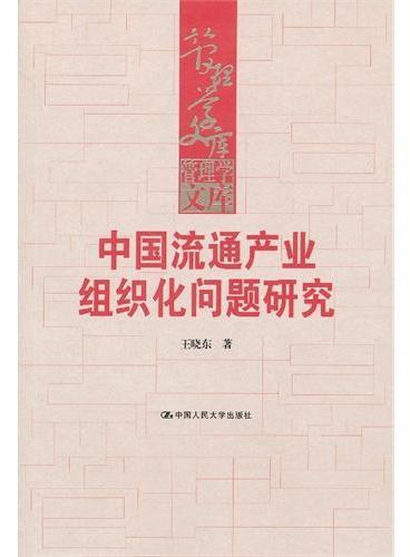 中国流通产业组织化问题研究(管理学文库)