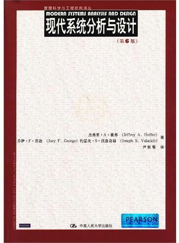 现代系统分析与设计(第6版)(管理科学与工程经典译丛)