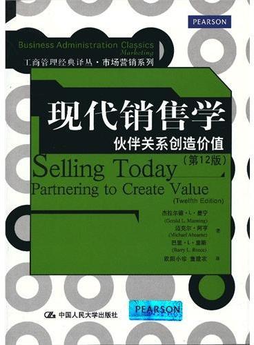 现代销售学——伙伴关系创造价值(第12版)(工商管理经典译丛·市场营销系列)