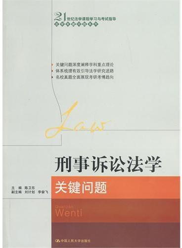 刑事诉讼法学关键问题(21世纪法学课程学习与考试指导·法学关键问题系列)
