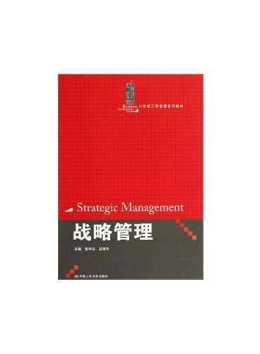 战略管理(21世纪工商管理系列教材)