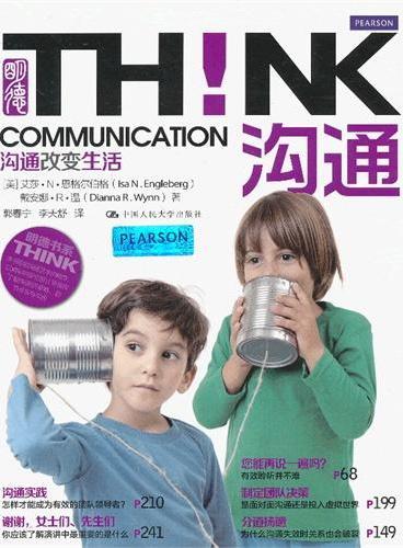 沟通!沟通改变生活(明德书系·THINK)
