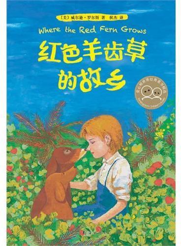 红色羊齿草的故乡(美国当代最经典青少年动物小说之一与《小王子》《夏洛的网》《神奇的收费亭》并列20世纪50本最佳童书)(爱心树童书出品)
