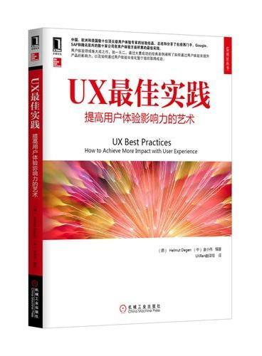 UX最佳实践:提高用户体验影响力的艺术(中国、欧洲和美国数十位顶尖级用户体验专家的经验结晶,用户体验领域集大成之作。)