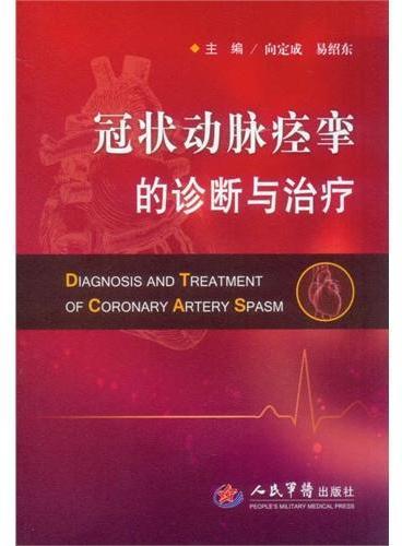 冠状动脉痉挛的诊断与治疗