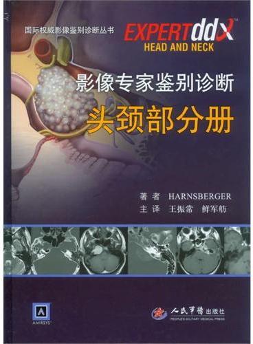 影像专家鉴别诊断.头颈部分册.国际权威影像鉴别诊断丛书