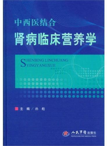 中西医结合肾病临床营养学